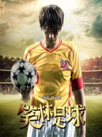 [中] 笑林足球 (Funny Soccer) (2016)[搶鮮版,不列入贈片優惠]