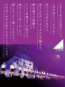 乃木坂46 - 1st Year Birthday Live 2013.2.22 Makuhari Messe 演唱會 [Disc 1/2]