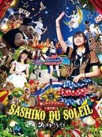 HKT48 - 春のライブツアー ~サシコ・ド・ソレイユ2016~ 演唱會 [Disc 3/6]