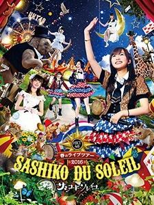 HKT48 - 春のライブツアー ~サシコ・ド・ソレイユ2016~ 演唱會 [Disc 2/6]