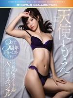 [日][有碼] 天使もえ - 3周年記念ベスト最新12タイトル8時間スペシャル [Disc 1/2]