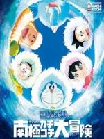[日] 哆啦A夢 - 大雄的南極冰天雪地大冒險 (Doraemon - Nobita and the Great Adventure in the Antarctic Kachikochi) (2017)