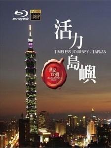 世紀台灣 - 神聖之旅 (Timeless Journey Taiwan)[台版]