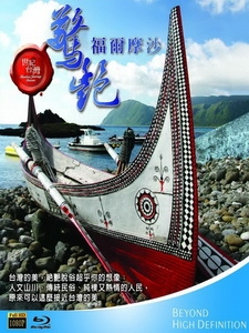世紀台灣 - 驚艷福爾摩沙 (Timeless Journey Taiwan)[台版]