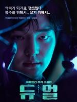 [韓] 決鬥 (Duel) (2017) [Disc 1/2]