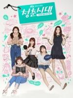 [韓] 青春時代 (Age of Youth) (2016)[台版字幕]