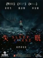 [中] 失眠 (The Sleep Curse) (2017)[港版]