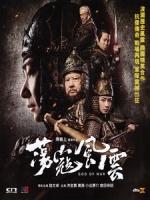 [中] 蕩寇風雲 (God of War) (2017)[台版]