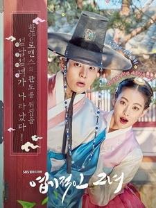 [韓] 我的野蠻公主 (My Sassy Girl) (2017) [Disc 1/2][台版]