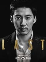 [韓] 最後一著 (Last) (2015) [Disc 1/2][台版字幕]