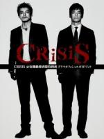 [日] CRISIS 危機英雄 (CRISIS) (2017)[台版字幕]