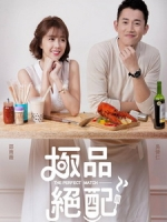 [台] 極品絕配 (The Perfect Match) (2017) [Disc 1/2][台版]