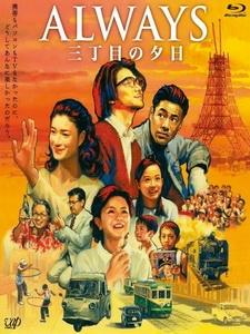 [日] Always 幸福的三丁目 (Always - Sunset on Third Street) (2005)[台版字幕]