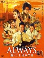 [日] Always 再續幸福的三丁目 (Always - Sunset on Third Street 2) (2007)[台版字幕]