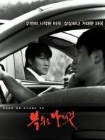 [韓] 復仇 (Sympathy for Mr. Vengeance) (2005)[台版字幕]