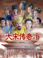 [陸] 大宋傳奇之趙匡胤 (The Great Emperor In Song Dynasty) (2015) [Disc 3/3][台版]