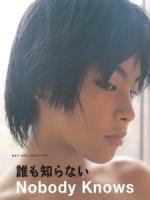 [日] 無人知曉的夏日清晨 (Nobody Knows) (2004)[台版字幕]