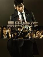 [日] 外交官 黑田康作 (Diplomat Kuroda Kousaku) (2011)