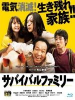[日] 生存家族 (Survival Family) (2017)[台版字幕]