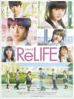 [日] 重返17歲 (ReLIFE) (2017)