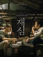 [韓] 再審 (New Trial) (2017)[台版字幕]