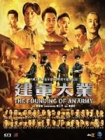 [中] 建軍大業 (The Founding Of An Army) (2017)[台版]