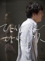 [韓] 戀妳非妳 (Yourself and Yours) (2016)[台版字幕]