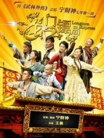 [陸] 龍門鏢局 (Longmen Express) (2013) [Disc 1/4]