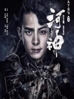 [陸] 河神 (Tientsin Mystic) (2017)