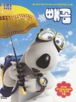 [韓] 倒霉熊 第一季 (Backkom S01) (2005)