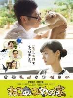 [日] 貓咪收集之家 (Neko Atsume House) (2017)[台版字幕]