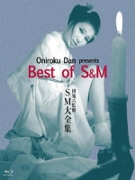 [日] 團鬼六 - SM大全集 (Oniroku Dan - Best of SM) (1984)