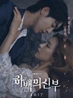 [韓] 河伯的新娘 (The Bride of Habaek) (2017) [Disc 2/2]