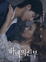 [韓] 河伯的新娘 (The Bride of Habaek) (2017) [Disc 1/2]