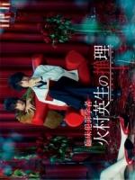 [日] 火村英生的推理 (Criminologist Himura and Mystery Writer Arisugawa) (2016)[台版]