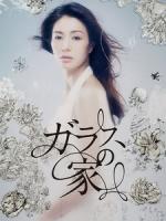 [日] 玻璃之家 (Glass no Ie) (2013)