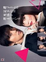 [日] 櫻子小姐的腳下埋著屍體 (A Corpse is Buried Under Sakurako s Feet) (2017)