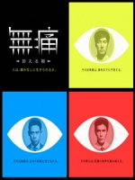 [日] 靈異之眼 (Painless ‐The Eyes for Signs‐) (2015)