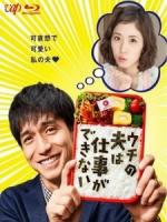 [日] 搶救老公大作戰 (My Loser Husband) (2017)