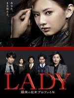[日] LADY最後犯罪檔案 (LADY Saigo no Hanzai Profile) (2011)