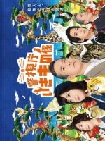 [日] 警視廳生物係 (Keishicho ikimono gakari) (2017)