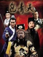 [陸] 包青天 (Justice Pao) (2008) [Disc 2/5][台版]