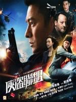 [中] 俠盜聯盟 (The Adventurers) (2017)[港版]
