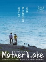 [日] 母親湖 (Mother Lake) (2016)