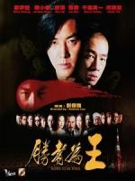 [中] 勝者為王 (Born to be King) (2000)[港版]