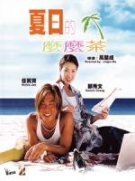 [中] 夏日的麼麼茶 (Summer Holiday) (2000)[台版]