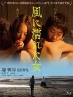 [日] 野風溼身的女人 (Wet Woman in the Wind) (2016)[台版字幕]