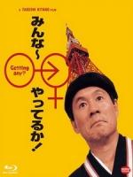 [日] 性愛狂想曲 (Getting Any?) (1994)
