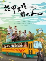 [台] 花甲男孩轉大人 (A Boy Named Flora A Synopsis) (2017)[台版]