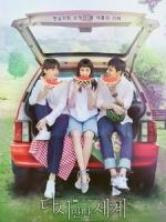 [韓] 再次重逢的世界 (Reunited Worlds) (2017) [Disc 1/2]